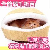 【小福部屋】日本 貓狗馬卡龍睡覺床  多機能  冬天 防寒  貓咪 狗狗 聖誕   寵物【黃色】