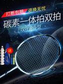 跨年趴踢購羽毛球拍全碳素纖維耐打耐用進攻型成人正品2支裝超輕控球單雙拍