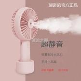 噴霧制冷手持小風扇靜音充電隨身迷你便攜usb空調加濕器水冷風扇 快速出貨