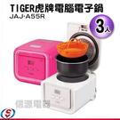 【信源】3人份~【TIGER虎牌  tacook微電腦電子鍋】 JAJ-A55R*免運+線上刷