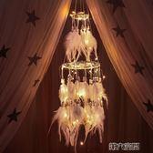 風鈴 網掛飾風鈴少女心森系撲夢網創意女生臥室房間裝飾掛件 第六空間