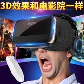 VR眼鏡z5手機專用體感遊戲機一體機4d眼睛頭盔rv女友立體影院蘋果華為智慧設備YYJ(快速出貨)