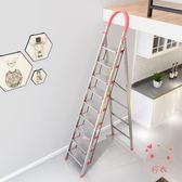 梯子家用不銹鋼折疊梯子八步九步梯加厚人字梯室內工程樓梯移動閣樓梯 萬聖節