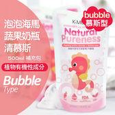 韓國MOTHER-K蔬果奶瓶清洗慕斯(袋裝)500ml