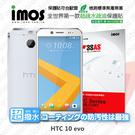 【現貨】HTC 10 evo iMOS 3SAS 防潑水 防指紋 疏油疏水 螢幕保護貼