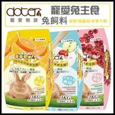 *WANG*寵愛物語-愛兔主食 3kg - 香橙 / 蔓越莓 / 水果牛奶風味 / 挑嘴兔專用