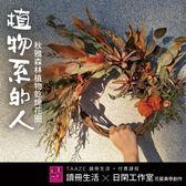 9/14開課《植物系的人》秋雅森林植物乾燥花圈【美感生活提案】