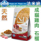 ◆MIX米克斯◆Farmina法米納-ND成貓天然糧-雞肉石榴(LC-1) -1.5公斤 ,WDJ推薦