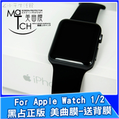 黑占 Apple Watch Series 1代 2代 38mm 42mm 美曲膜 保護貼 包膜 背貼
