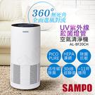 促銷【聲寶SAMPO】11坪紫外線殺菌空氣清淨機 AL-BF20CH