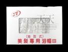 ◇天天美容美髮材料◇ JF 透明浴帽 盒裝 12入 (22吋) 冷電用 [13117]