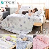 100%涼感天絲 單人床包兩用被三件組【多款任選】