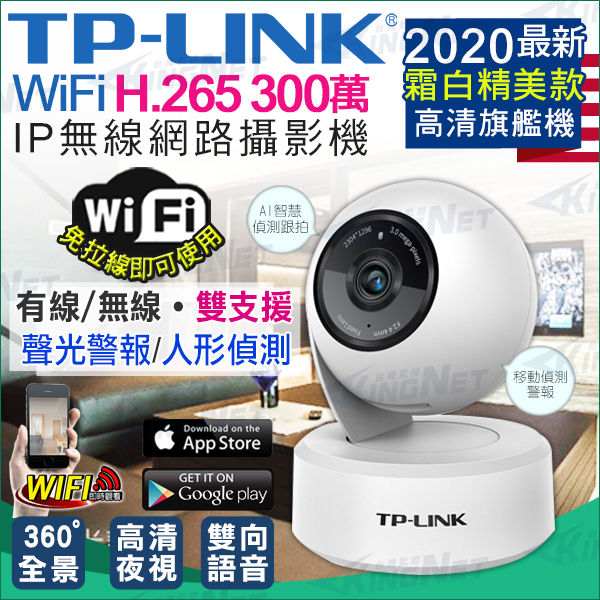 監視器 IP網路攝影機 搖頭機 WIFI 手機遠端 300萬鏡頭 人形偵測 免主機 台灣安防