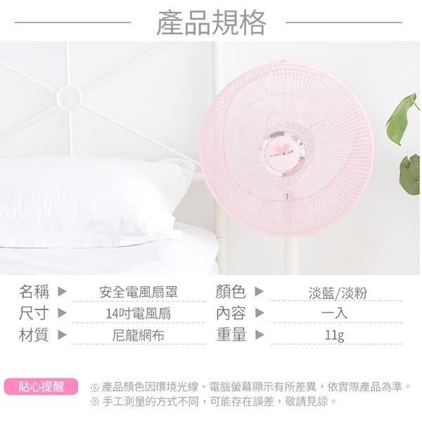 現貨 快速出貨【小麥購物】電風扇套【Y040】 居家安全 電風扇葉扇安全網套