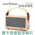 CELIA&PERAH P3 II 無線 高傳真 實木 音響 藍芽 喇叭 NFC 配對 藍牙4.0 aptx