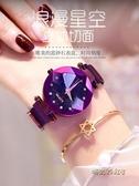 星空手錶女時尚潮流防水抖音同款網紅2020新款簡約女錶學生「時尚彩紅屋」