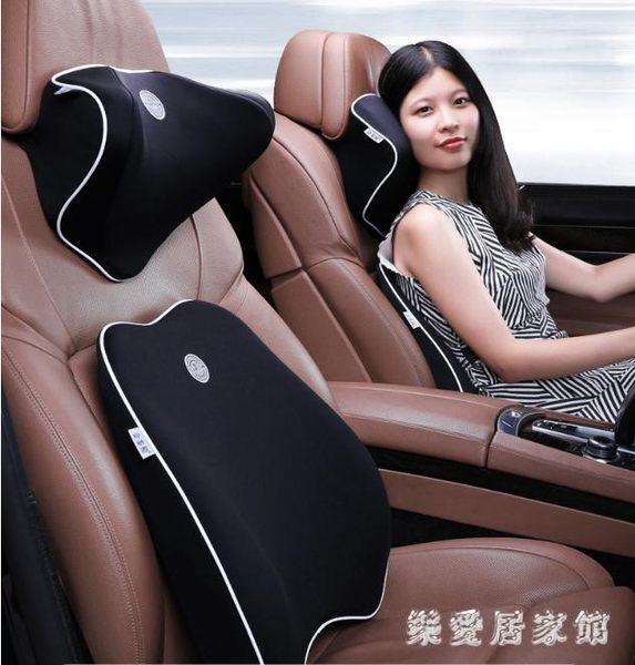 汽車頭枕車用枕車載枕頭一對車內座椅記憶棉腰靠靠枕 QG26602『樂愛居家館』