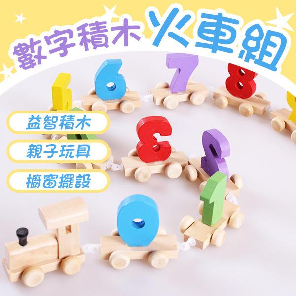 【妃凡】數字積木火車組 木質火車 寶寶益智玩具 拼裝 積木 慣性 拖拉 玩具車 嬰兒 256