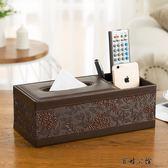 紙巾盒客廳茶幾遙控器收納盒抽紙盒  百姓公館
