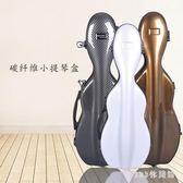 小提琴盒碳纖維小提琴盒雙肩背成人兒童琴四分之四 DR25355【123休閒館】