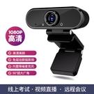 視訊 1080P高清攝像頭 外置usb ...