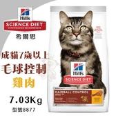 *KING*Hills希爾思 成貓7歲以上 毛球控制 雞肉特調食譜7.03Kg【8877】.貓糧