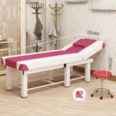 美容床 美容床美容院折疊按摩床推拿床床紋美體床 星隕閣