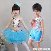 兒童演出服男女蓬蓬裙幼兒園小班舞蹈新款亮片爵士舞表演服裝 美好生活