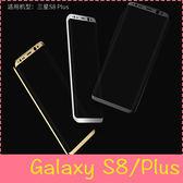 【萌萌噠】三星 Galaxy S8 / S8 Plus 倍思 全屏滿版鋼化玻璃膜 3D曲屏全覆蓋 螢幕玻璃膜 超薄防爆貼膜