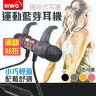磁吸藍芽耳機 運動無線耳機 重低音 立體聲 防水防汗 金屬磁吸 耳塞式 精緻鐵盒包裝 NCC認證 4色