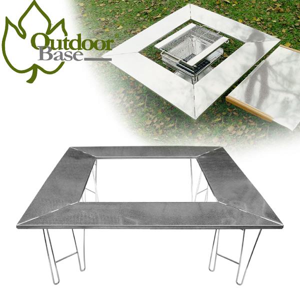 【Outdoorbase 焰舞喜洋洋II不鏽鋼圍爐桌】25599/露營桌