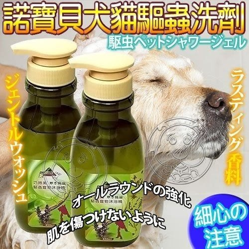 【zoo寵物商城】巧施美》驅蟲寵物沐浴洗毛精450ml/瓶