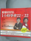 【書寶二手書T8/少年童書_XBW】數學好好玩!-1小時學會22×22_莊淇銘、王富祥