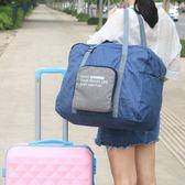 限定款防潑水便攜可摺疊男女拉桿箱旅行包袋行李箱包手提大容量行李包女