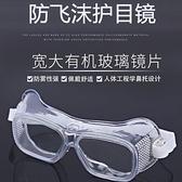 護目鏡勞保防飛濺騎行工作防塵打磨防風沙灰塵防飛沫防護眼鏡風鏡
