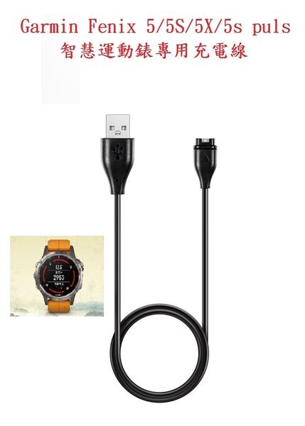 【充電線】Garmin Fenix 5/5S/5X/5s puls 智慧運動錶專用充電線/手錶藍牙充電線/充電器
