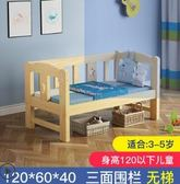 實木兒童床拼接大床帶護欄男孩單人床女孩公主床加寬拼床嬰兒小床 愛麗絲精品Igo