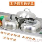 鍋蓋 蒸鍋蓋子高蓋不銹鋼加高蓋通用圓形鍋蓋家用炒鍋鐵鍋湯鍋高拱蓋 LX suger