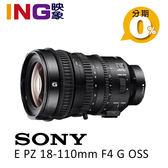 【24期0利率】 SONY E PZ 18-110mm F4 G OSS 公司貨