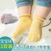 無骨舒適嬰兒襪子夏 捲邊松口不勒腳防掉3雙裝寶寶襪新生兒棉襪 解憂雜貨鋪