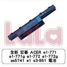 全新 宏碁 ACER Aspire e1-771 e1-771g e1-772 e1-772g e1 電池