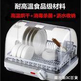 家用立式烘碗機小型台式消毒櫃殺菌烘干碗櫃餐具碗筷茶具收納保潔 圖拉斯3C百貨