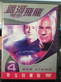 挖寶二手片-R32-正版DVD-歐美影集【銀河飛龍 第4季/第四季 全7碟】-(直購價)海報是影印