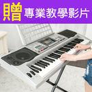 小叮噹的店 - 電子琴 標準61鍵 (買...