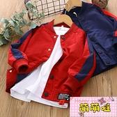 男童夾克外套春秋款潮洋氣韓版春裝2021年新款中大童兒童裝棒球服【萌萌噠】