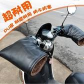 電動摩托車護手把套把手套電瓶自行車女電車冬季保暖防水加厚擋風 交換禮物
