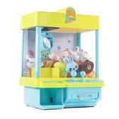 娃娃機 兒童抓娃娃機寶寶小型家用迷你夾公仔機投幣球玩具禮物【免運直出】