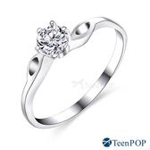 鋼戒指 ATeenPOP 真情閃耀 單鑽戒指 尾戒 女戒指