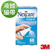 3M Nexcare 液體繃帶(滅菌)【艾保康】
