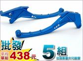【洪氏雜貨】 A4735011136-2. [批發網預購] 台灣機車精品 水鑽煞車拉桿 雷霆125單碟 藍款一組入 5隻